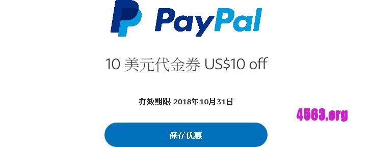 Paypal 10美元优惠券通道