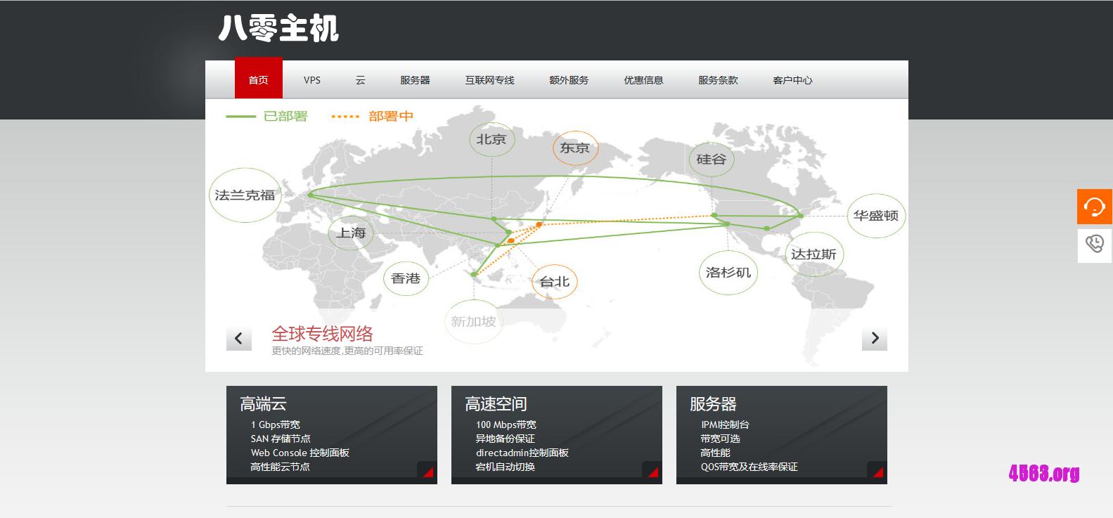 80host:1799元/月/L5630*2/32GB内存/2TB硬盘/不限流量/1Gbps/香港PCCW