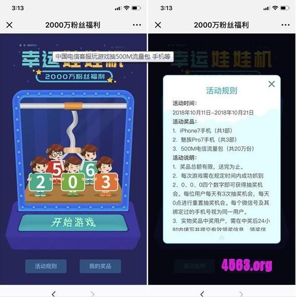 中国电信客服玩游戏抽500M流量包 手机等