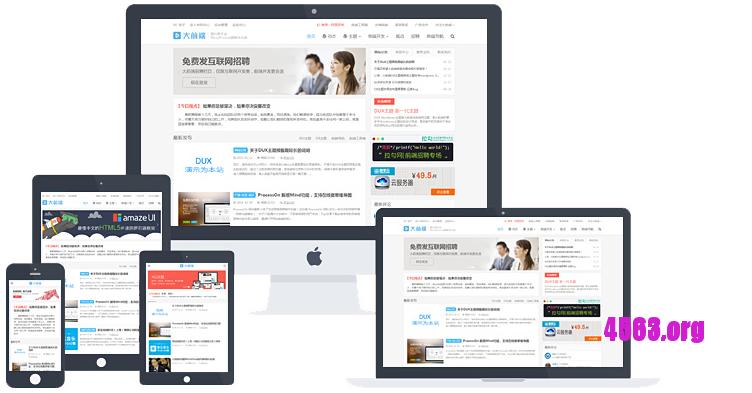 WordPress主题DUX5.1开心版 DUX主题独立页面左侧菜单背景色问题解决方案