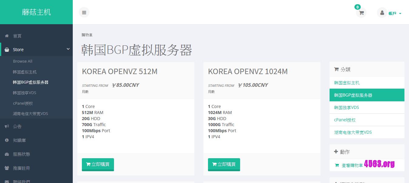 蘑菇主机韩国VPS@512MB内存/20GB空间/700GB流量/100Mbps@42.5元/月