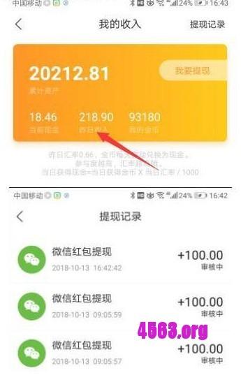 沙发视频App 手机看视频就能赚钱