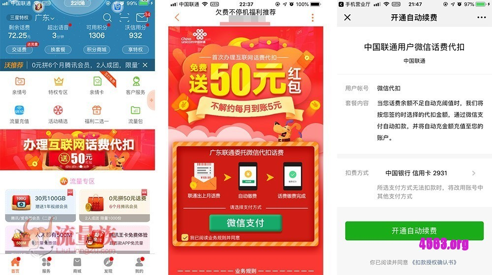 #广东联通#优惠活动:无门槛免费领取50元话费