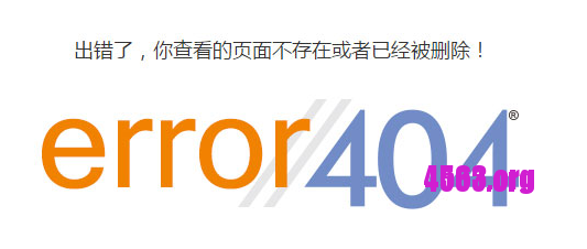 利用.htaccess指定404錯誤頁面去index(首頁)