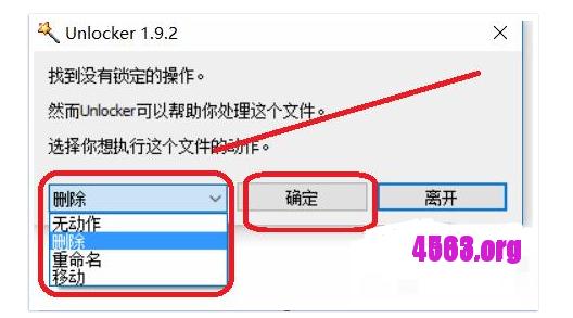 删除文件利器Unlocker1.9.2