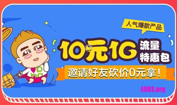 广东移动砍价0撸1G流量稳
