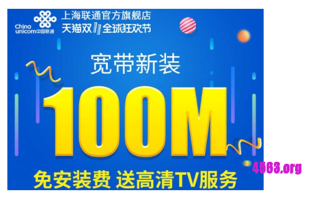『限上海』中国联通100M年付宽带,一年只要21元!