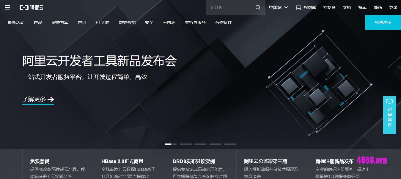 阿里云问卷调查送cn域名&域名安全锁代金券