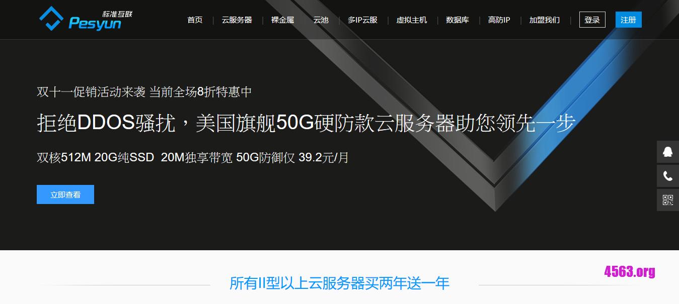 标准互联 – ¥102/年 Hyper-V 512MB/20G/20Mbps 洛杉矶