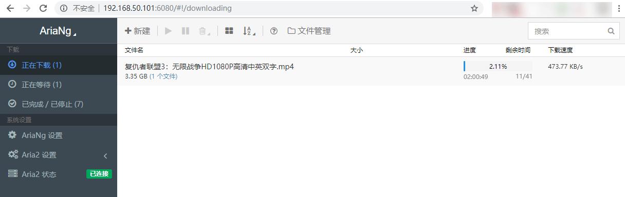 CentOS下一键安装Caddy+Aria2+AriaNg,实现离线下载、文件管理、在线播放等