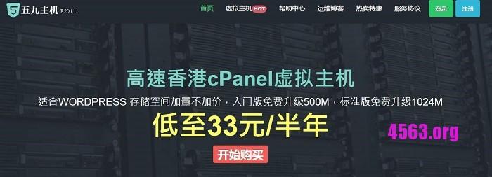 五九主机 香港CN2线路虚拟主机优惠码