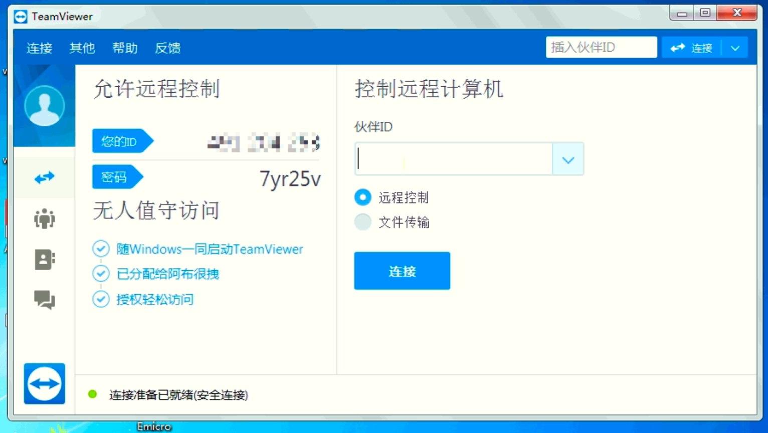 TeamViewer(Mac|Windows) 開心版 无限更换ID