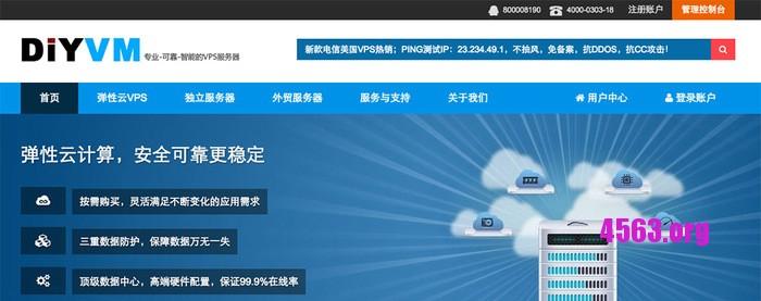 比较适合建站的VPS服务器/Diyvm 香港VPS与美国VPS优惠码