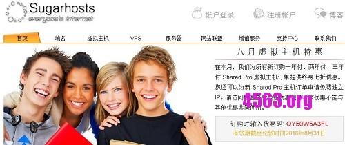 SugarHosts(糖果主机)香港&美国VPS服务器,年付赠送半年时长