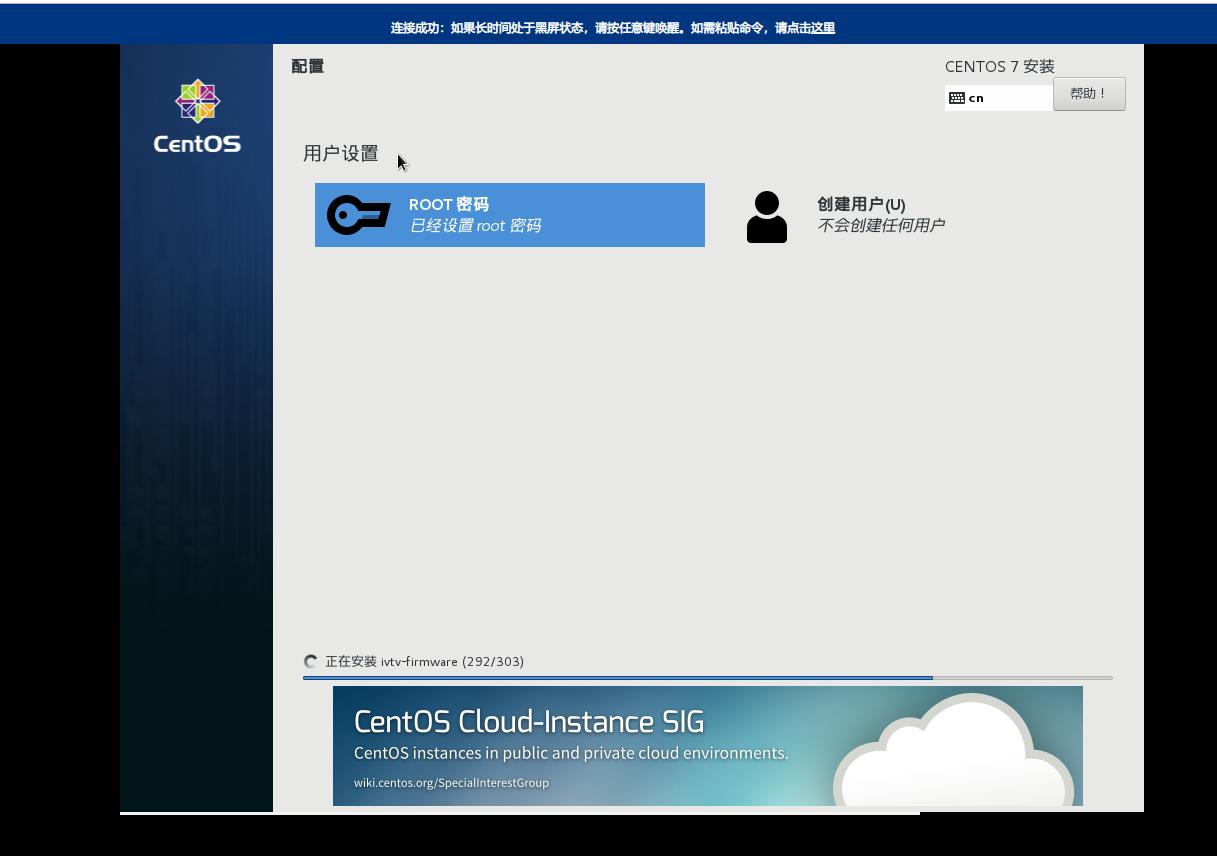 [教程]在没有数据盘的服务器上原版重装Centos7
