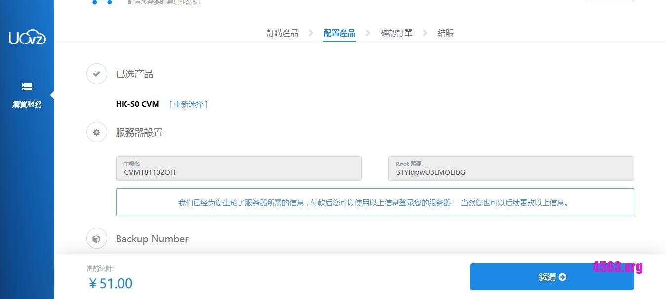 Uovz香港KVM vps512MB内存/20GB SSD硬盘/100GB流量/100Mbps/CN2@51元/月
