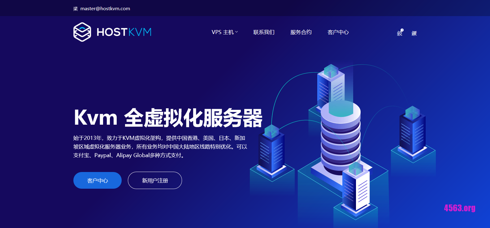 HostKvm:396元/年/2GB内存/30GB空间/300GB流量/30Mbps/KVM/日本/新加坡