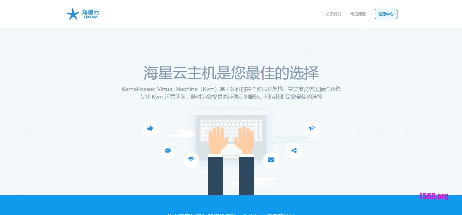 海星云:45元/月/2GB内存/20GB SSD空间/500GB流量/KVM/日本软银/香港