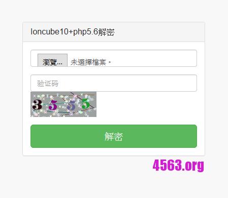 Ioncube在线解密