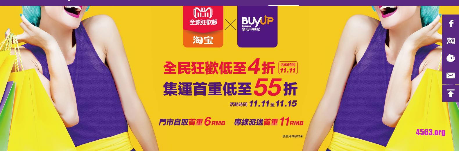 天貓 X BUYUP雙11集運貨物55折優惠
