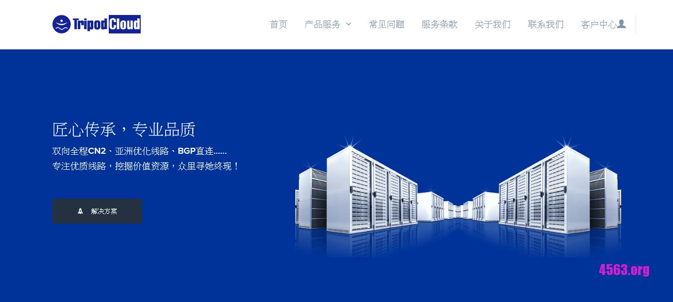 TripodCloud:$34.79/年/512MB内存/20GB空间/1TB流量/KVM/圣何塞CN2 GIA