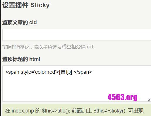 typecho文章置顶插件-Sticky