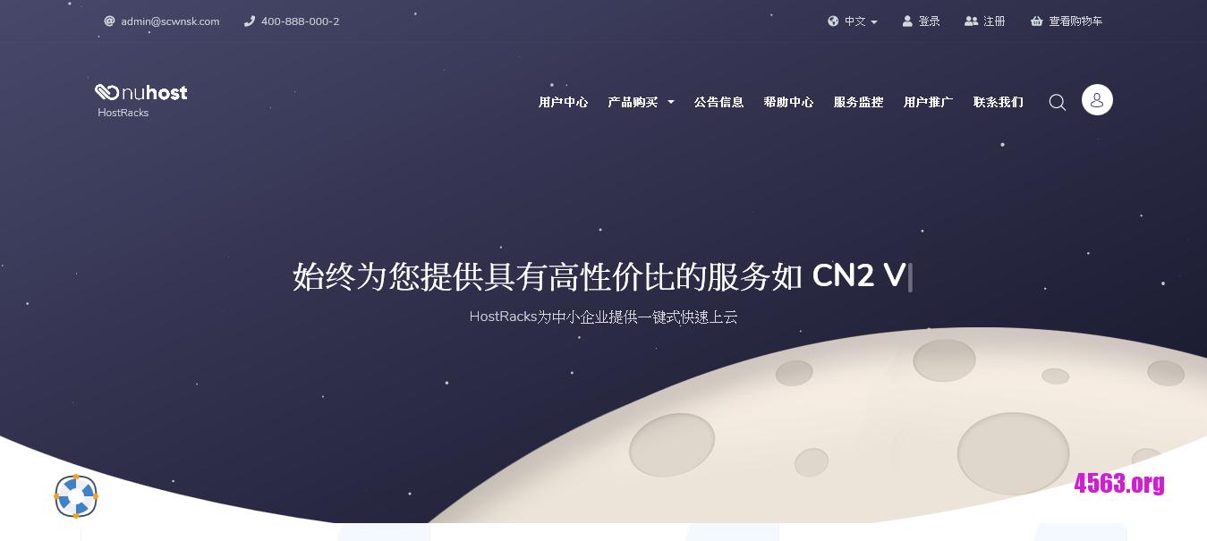 HostRacks:14元/月/512MB内存/10GB空间/500GB流量/OpenVZ/香港CN2