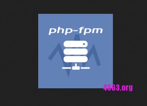 PHP-FPM配置的优化