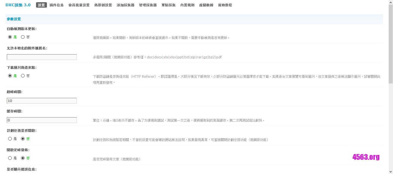 Discuz采集插件dxc3.0破解版