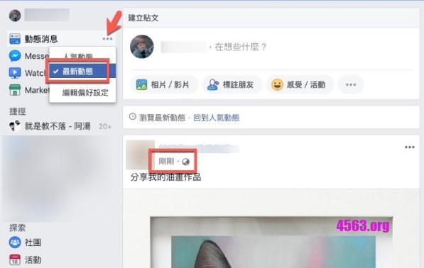 Facebook優先顯示最新動態教學,分網頁版及手機版設置