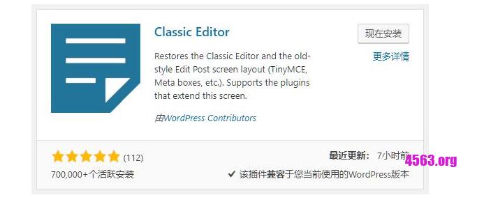 新版WordPress 5使用原始编辑器方法