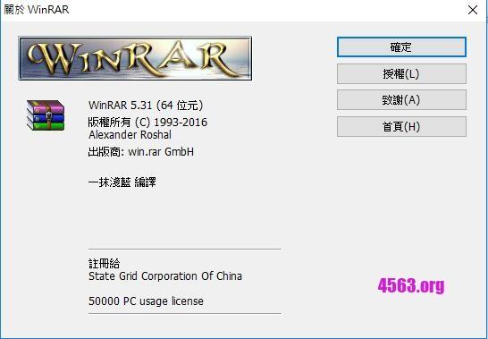 WinRAR-5.61官网商业版的下载链接+永久授权码