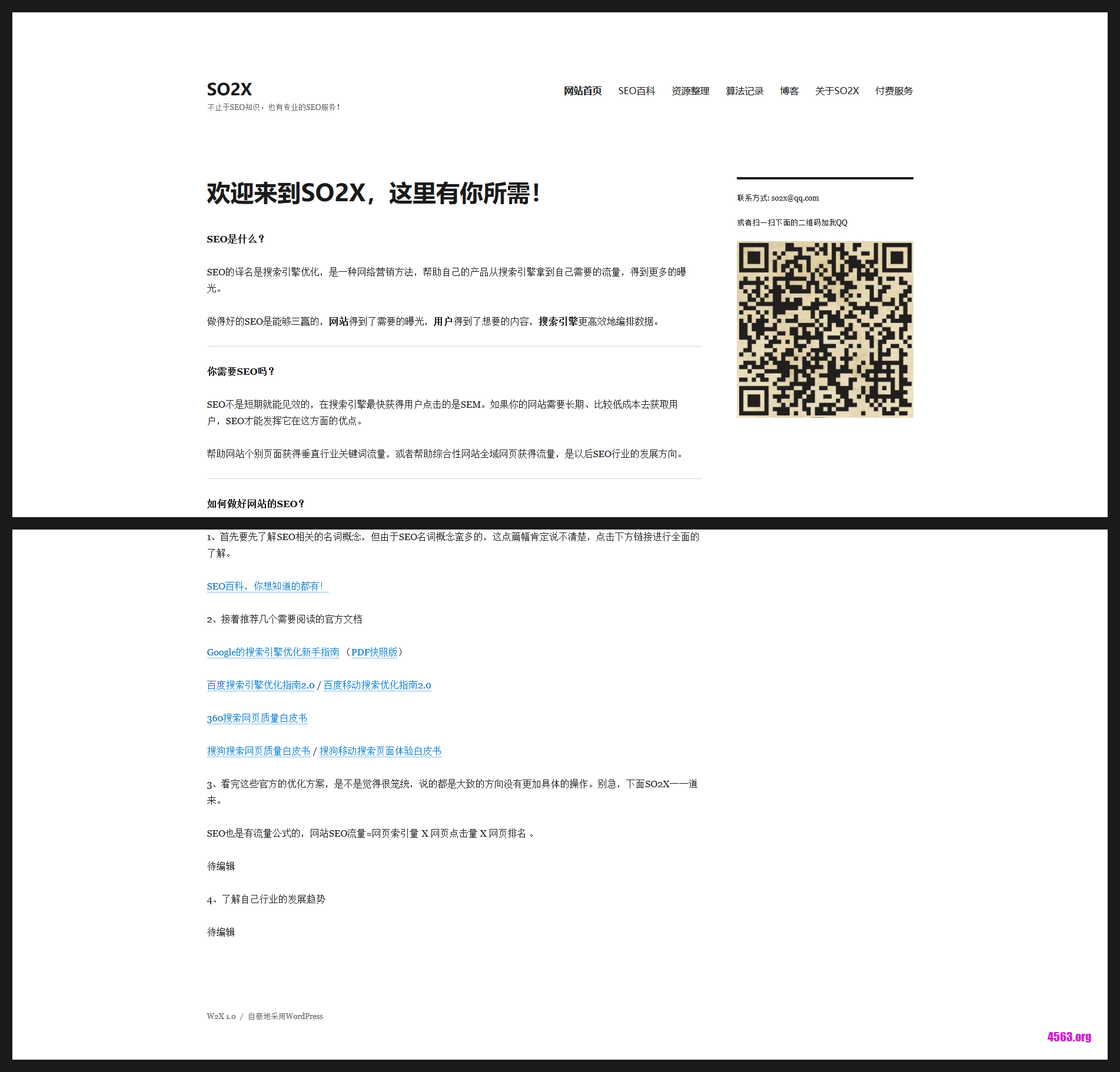 WordPress SEO文章站模板-W2X 1.0
