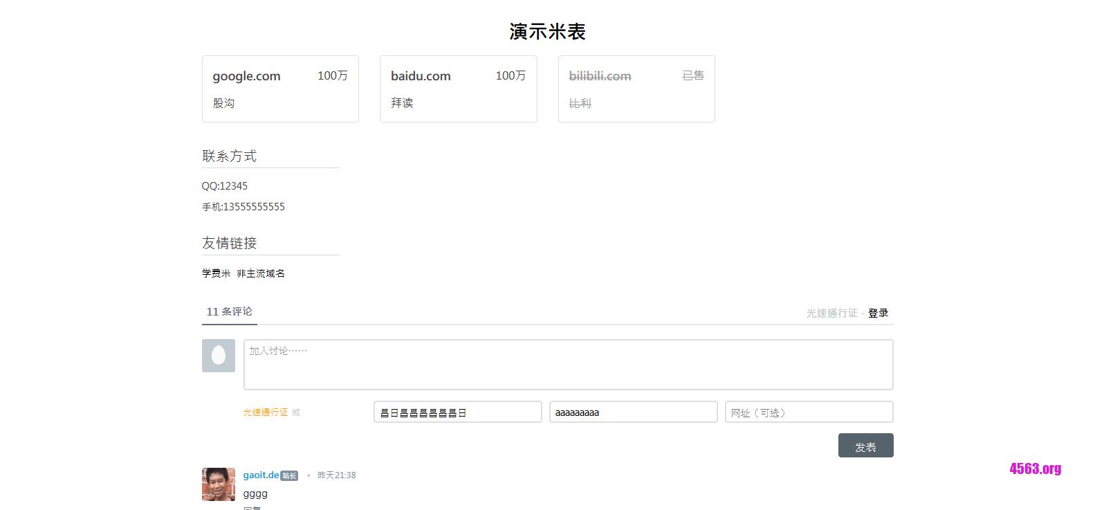 米表php源碼