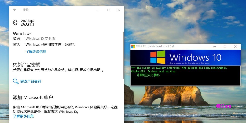 Windows10 激活工具 W10 Digital Activation v1.3.6