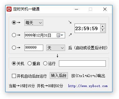 Windows定时关机一键通 v1.0.0.5