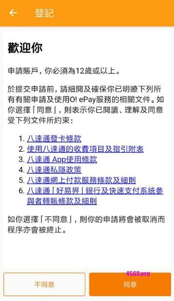 八達通 O! ePay :免实名的 MasterCard 预付信用卡申请教程