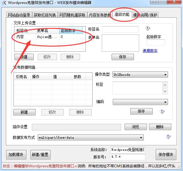 Wordpress火车头免登陆接口使用教程